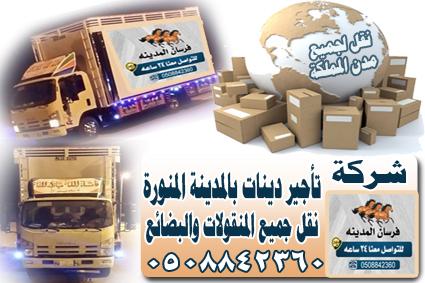 شركة تأجير دينات بالمدينة المنورة 0508842360