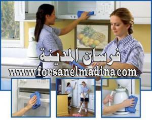 شركة تنظيف شقق بالمدينة المنورة 0596970555
