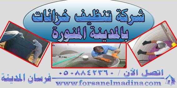 شركة تنظيف خزانات بالمدينة المنورة 0508842360