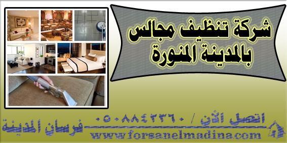 شركة تنظيف مجالس بالمدينة المنورة 0508842360