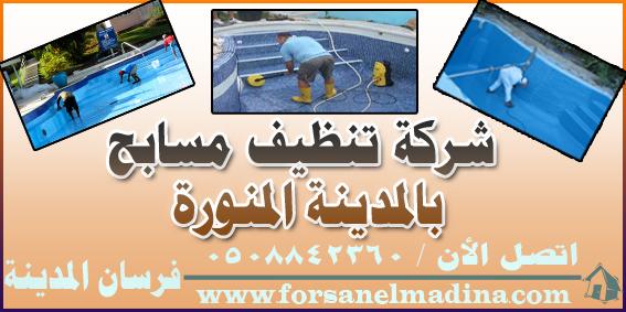 شركة تنظيف مسابح بالمدينة المنورة 0508842360