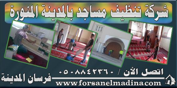 شركة تنظيف مساجد بالمدينة المنورة 0508842360