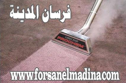 شركة تنظيف سجاد بالمدينة المنورة 0596970555