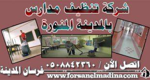 شركة تنظيف مدارس بالمدينة المنورة