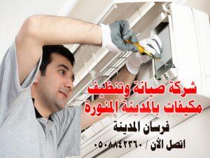 شركة صيانة وتنظيف مكيفات بالمدينة المنورة