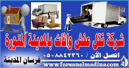 شركة نقل عفش واثاث بالمدينة المنورة 0508842360