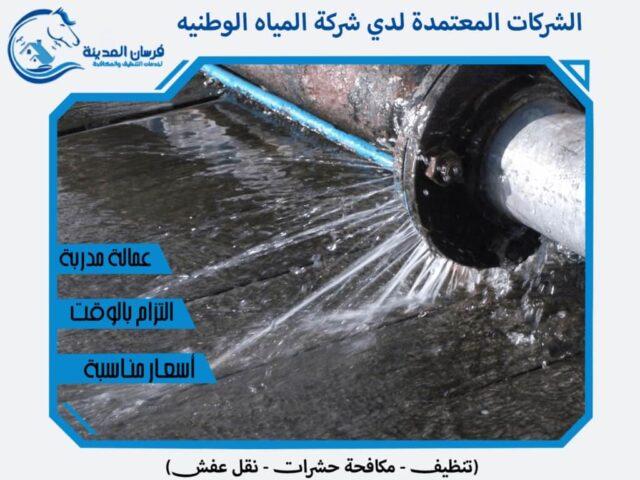 الشركات المعتمدة لدي شركة المياه الوطنيه