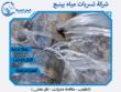 شركة تسربات مياه بينبع