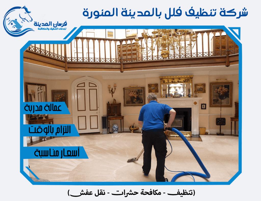 شركة تنظيف فلل بالمدينة المنورة