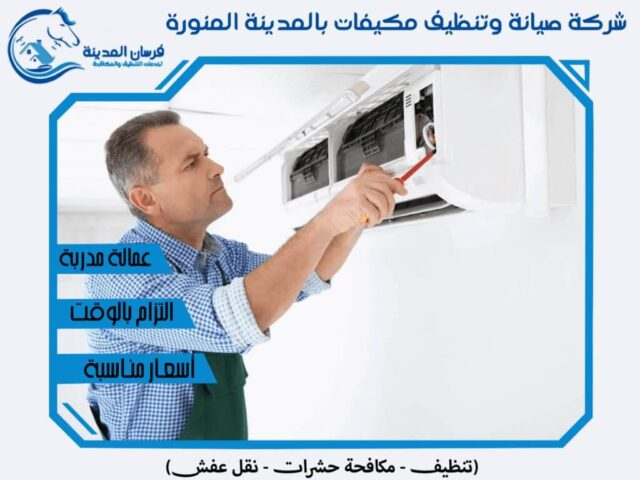 شركة تنظيف مكيفات بالمدينة المنورة