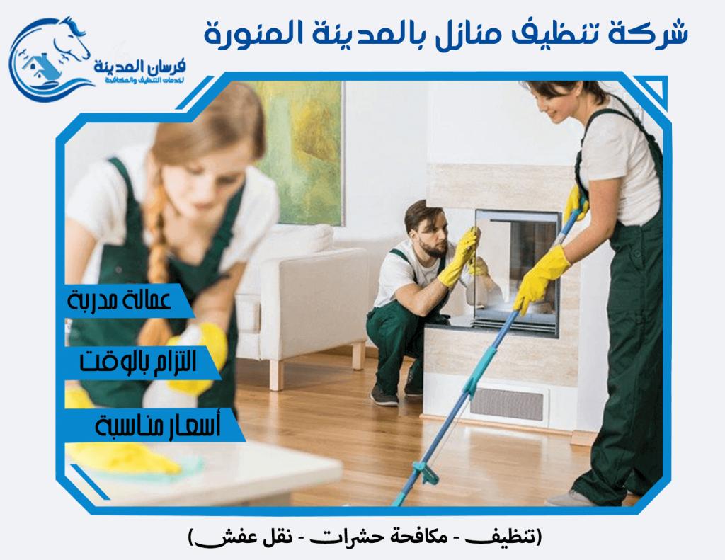 شركة تنظيف منازل بالمدينة المنورة
