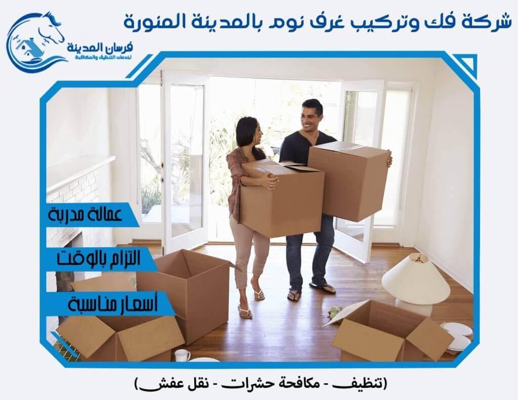 فك وتركيب غرف نوم بالمدينة المنورة