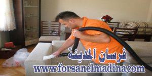 شركة تنظيف مجالس بالمدينة المنورة