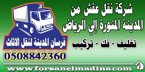 نقل عفش من المدينة إلي الرياض