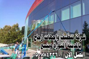 شركة تنظيف واجهات زجاج بالمدينة المنورة وينبع